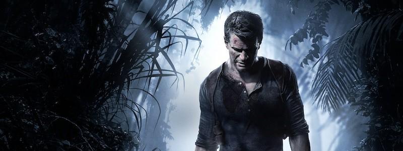 Новая часть игры Uncharted отменена