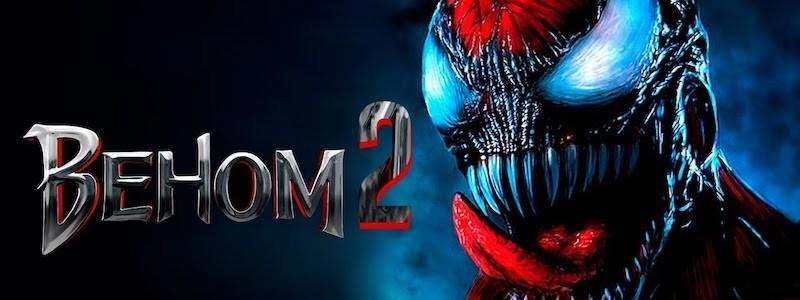 Утечка. Трейлер фильма «Веном 2: Да будет резня» готов