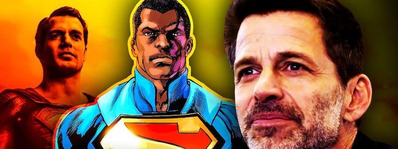 Зак Снайдер высказался о новом темнокожем Супермене в DCEU