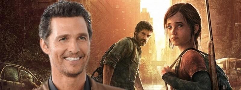 Слух: Мэттью МакКонахи отказался от The Last of Us