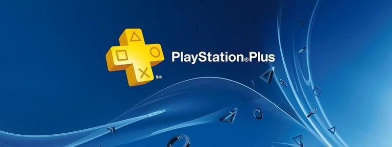 Утекли бесплатные игры PS Plus в марте 2020