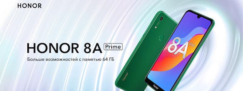 HONOR 8A Prime вышел в России. Цена смартфона