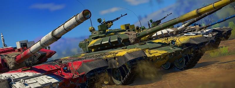 Танковый биатлон появится в War Thunder