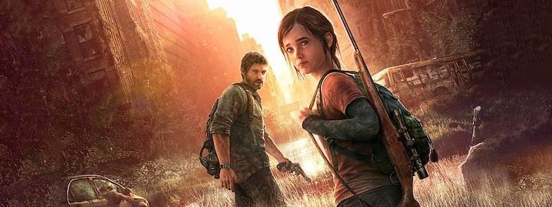 Первый сезон сериала The Last of Us экранизирует первую игру