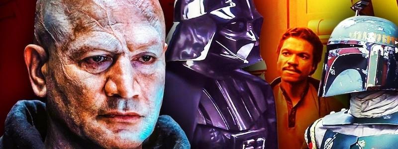 «Звездные войны» покажут предысторию Бобы Фетта
