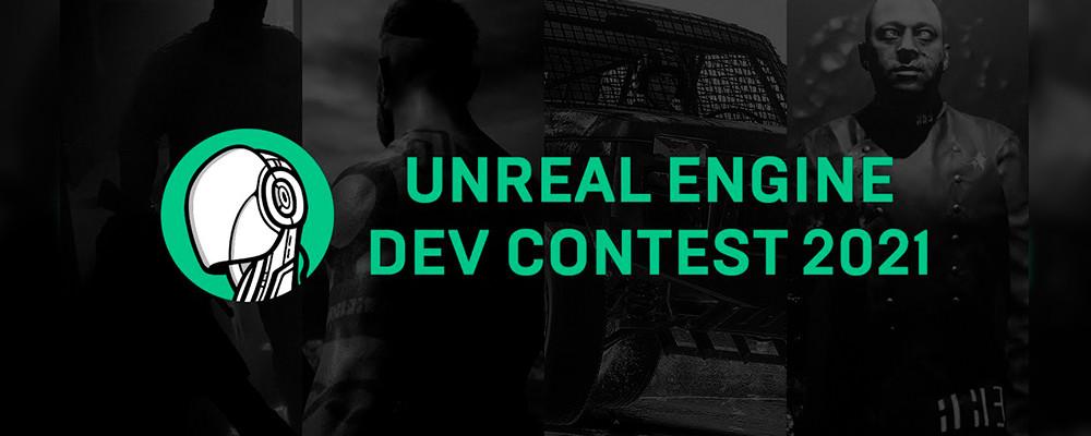 Итоги 1 этапа конкурса Unreal Engine Dev Contest - начался четвертьфинал