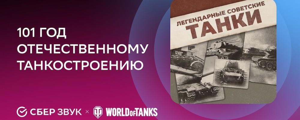 World of Tanks и Сберзвук отметили 101-летие отечественного танкостроения