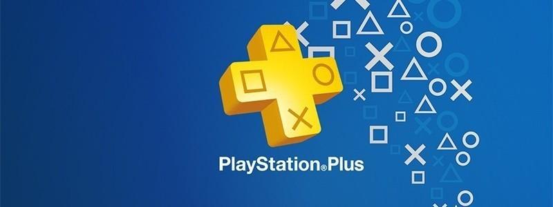 Заменят ли игры PS Plus за август 2020?