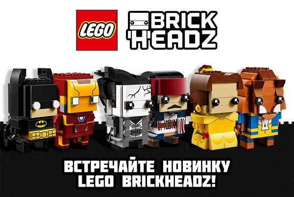 Новая линейка LEGO BrickHeadz по Marvel, Disney и «Бэтмену»