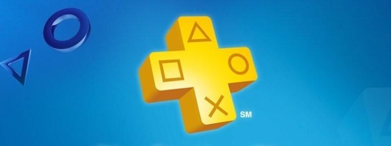 Когда объявят список игр PS Plus на май 2020?