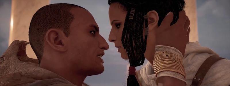 «Assassin's Creed: Истоки» содержит скрытую интимную сцену