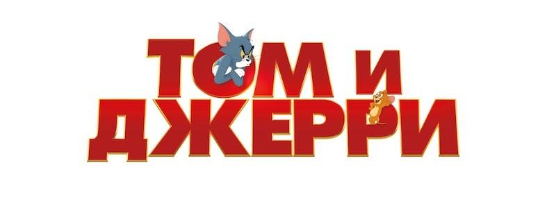 Хлоя Морец в первом трейлере фильма «Том и Джерри» (2021) на русском