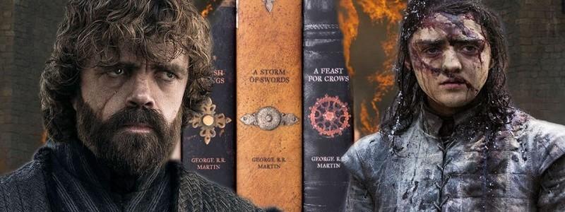 Как закончилась «Игра престолов» в книгах. Отличия от сериала