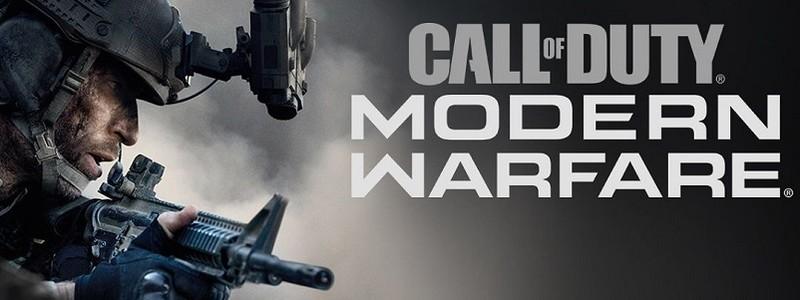 Утекла дата начала бета-теста Call of Duty: Modern Warfare