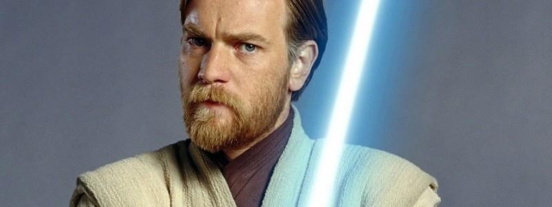 Почему сериал «Звездные войны» про Оби-Вана Кеноби перенесен