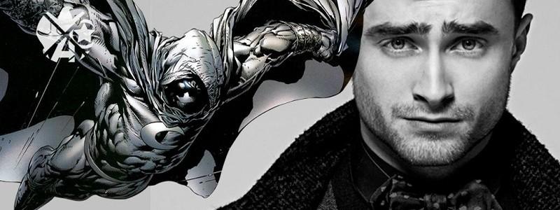 Раскрыто, сыграет ли Дэниэл Рэдклифф героя Лунного рыцаря в MCU