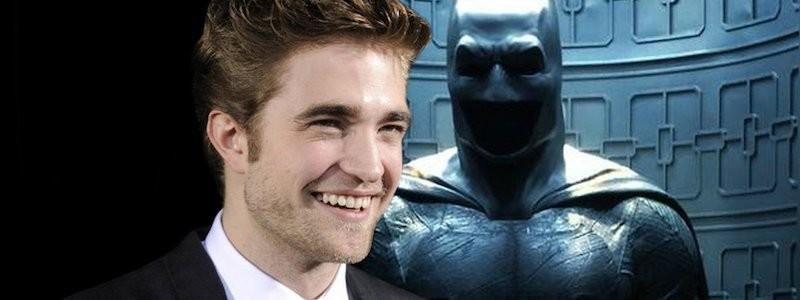Роберт Паттинсон признался, почему сыграл Бэтмена