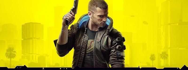 Cyberpunk 2077 перенесли с 17 сентября на 19 ноября