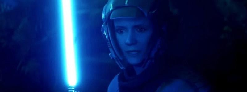 Раскрыто, как выглядит световой меч Леи из «Звездных войн: Скайуокер. Восход»