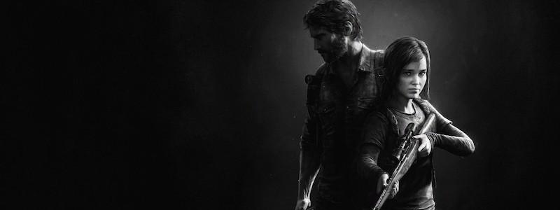 HBO запустили в работу сериал по The Last of Us