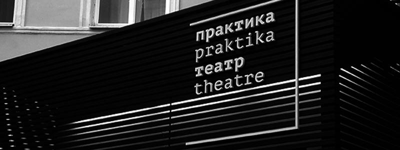 В театре «Практика» рассказали о планах на новый сезон и фестивале-мастерской «Брусфест». Что это будет?