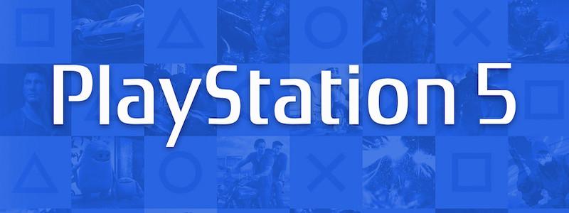 PlayStation 5 может добиться успехов PS4