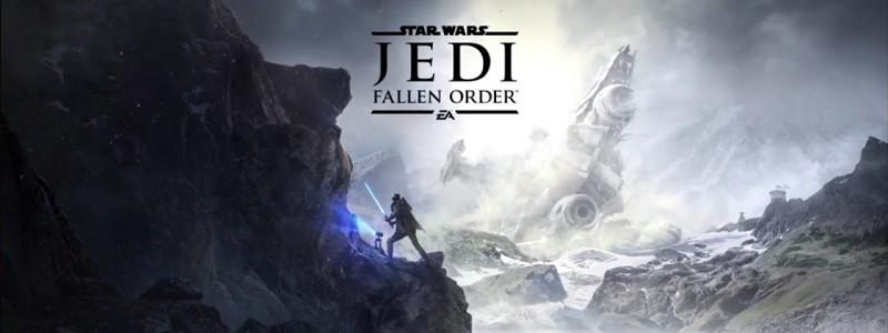 Детали, геймплей и трейлер «Звездные войны Джедаи: Павший Орден»