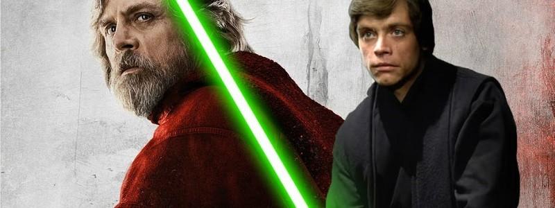 Звёздные войны. Эпизод 8: Последние джедаи / Star Wars VIII: The Last Jedi [2017]: Почему Люк использует синий меч Энакина в «Последних джедаях». Объяснил режиссер