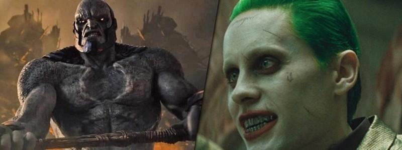 Найдена пасхалка с Джокером в режиссерской версии «Лиги справедливости»