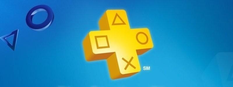 Когда объявят список игр PS Plus на апрель 2021?