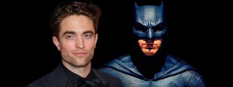 Роберт Паттинсон готов к реакциям на его Бэтмена
