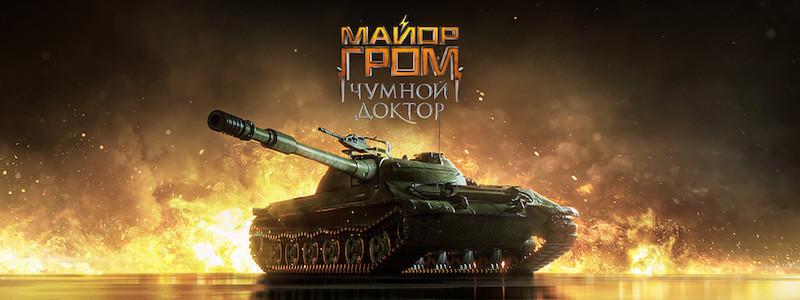 В World of Tanks пройдет кроссовер с «Майором Громом: Чумной доктор»