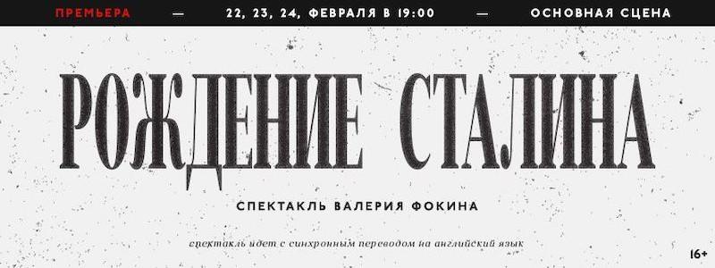 Рецензия на спектакль «Рождение Сталина», Александринский театр. Стоит ли понимать и прощать?