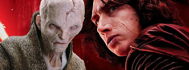 Новый сериал «Звездные войны» посвящен Сноуку и Кайло Рену