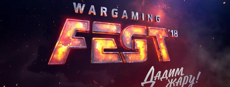 Детали и дата проведения WG Fest 2018