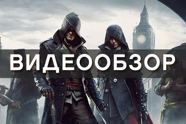 Видеообзор Assassin's Creed: Синдикат