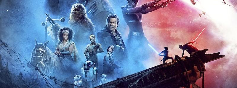 Честное мнение о фильме «Звездные войны 9: Скайуокер. Восход»