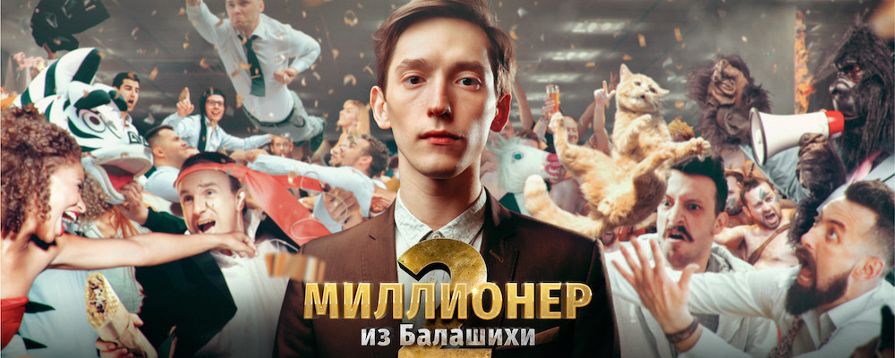 Вышел 2 сезон сериала «Миллионер из Балашихи»