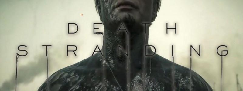 Kojima Productions объявила о выходе Death Stranding на ПК летом 2020 года