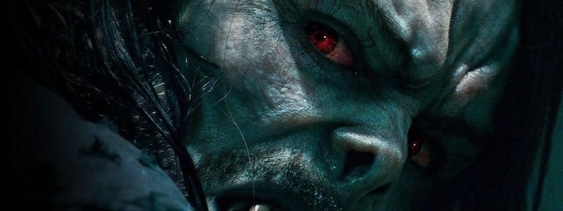 «Морбиус», Uncharted и другие фильмы Sony выйдут на Netflix