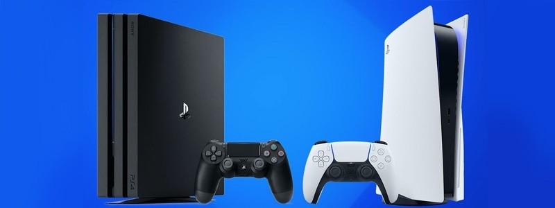 Не спешите продавать PS4. Как перенести данные на PS5 со старой консоли