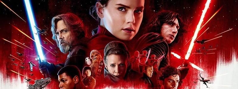 Звёздные войны. Эпизод 8: Последние джедаи / Star Wars VIII: The Last Jedi [2017]: Утекла дата выхода «Звездных войн: Последние джедаи» на Blu-ray и DVD