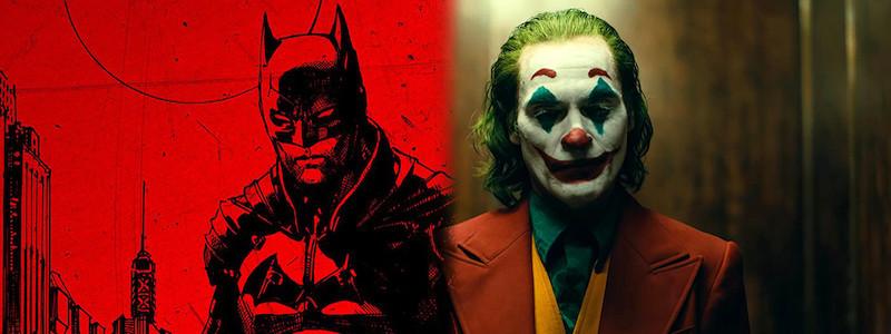 «Джокер 2» будет напрямую связан с Бэтменом Роберта Паттинсона