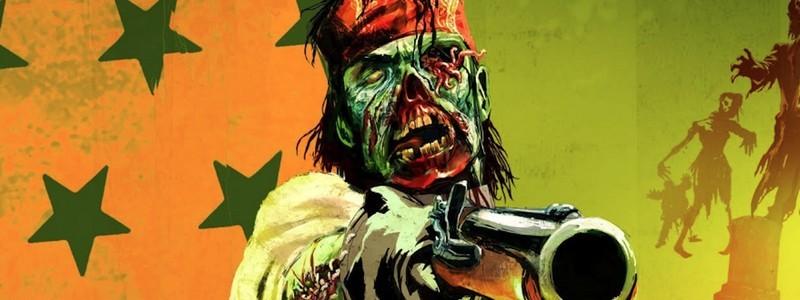 Слух: Rockstar тизерит режим с зомби для Red Dead Online