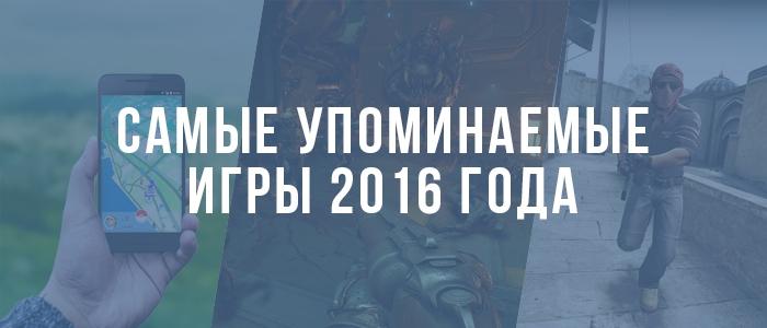 ВКонтакте назвал самые популярные игры 2016 года