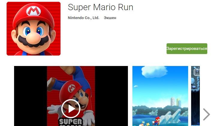 Super Mario Run можно будет скачать на Android в 2017