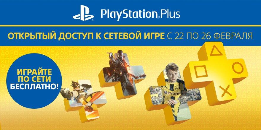 Мультиплеер на PS4 станет временно бесплатным