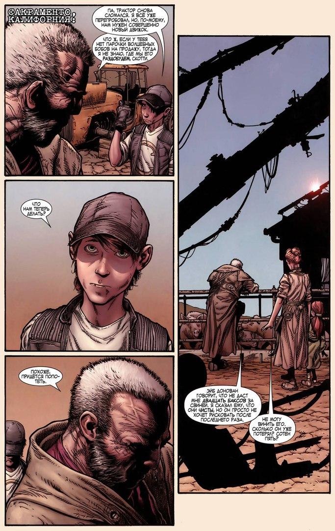 «Логан»: а как было в комиксе? 3