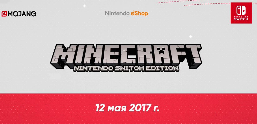 Новости с Nintendo Direct: ARMS, Splatoon 2, PayDay 2, Minecraft