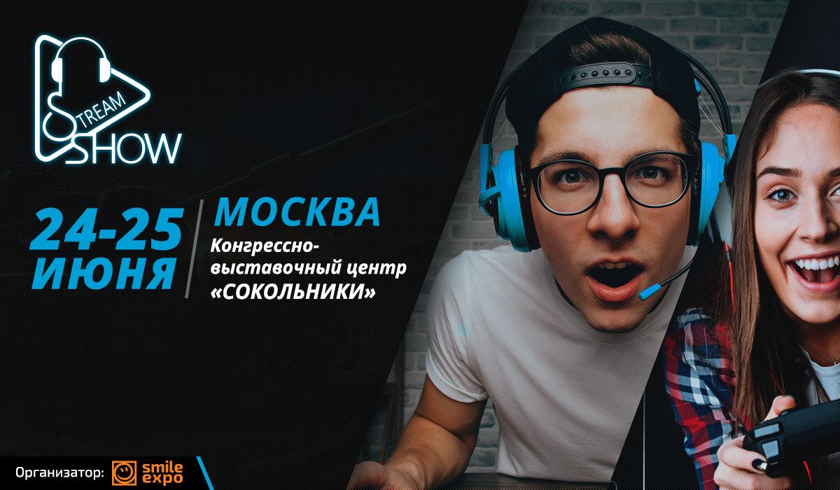 Фестиваль StreamingShow 2017 соберет ярчайших стримеров этим летом в Москве